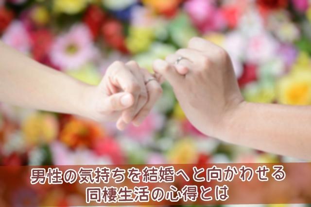 男性の気持ちを結婚へと向かわせる同棲生活の心得とは