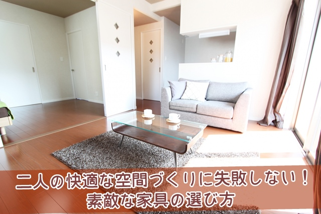 二人の快適な空間づくりに失敗しない素敵な家具の選び方