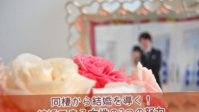 同棲から結婚を導く女性の3つの努力