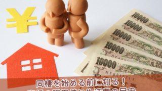 家賃の限界値と生活費の目安