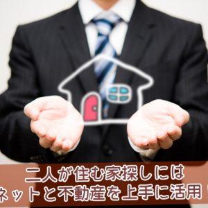 二人が住む家探しにはネットと不動産を上手に活用
