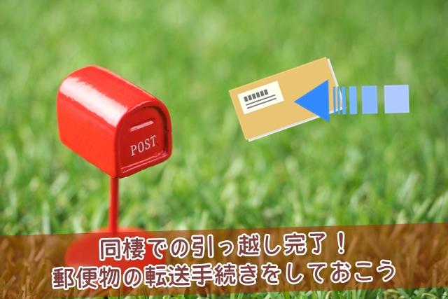 郵便物の転送手続きをしておこう