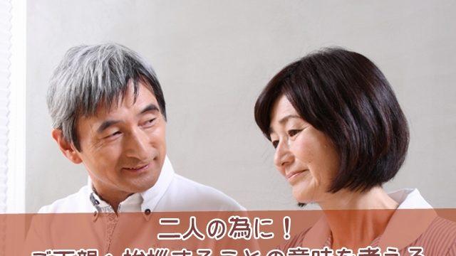 ご両親へ挨拶することの意味を考える