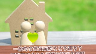 不動産からみた同棲に関する問題
