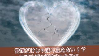 愛情だけじゃ成り立たない同棲生活に潜む3つの欠点