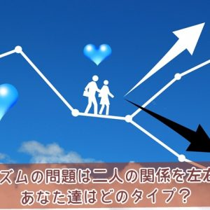 生活リズムの問題は二人の関係を左右する