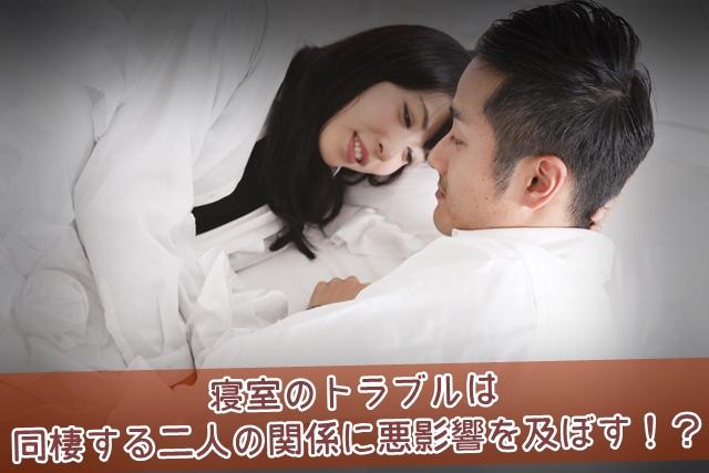 寝室のトラブルは同棲する二人の関係に悪影響を及ぼす