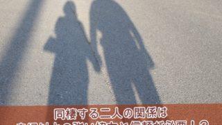 同棲する二人の関係は夫婦以上の強い協力と信頼が必要