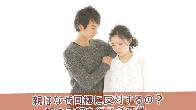親の承諾を得る必要性