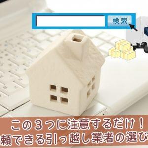 信頼できる引っ越し業者の選び方