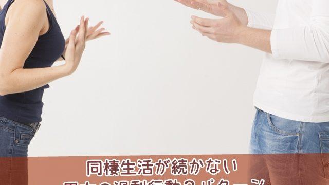同棲生活が続かない男女の過剰行動3パターン