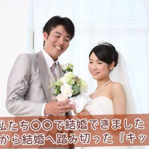 同棲から結婚へ踏み切ったキッカケ
