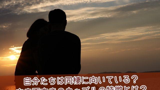 同棲に向き不向きのカップルの特徴とは