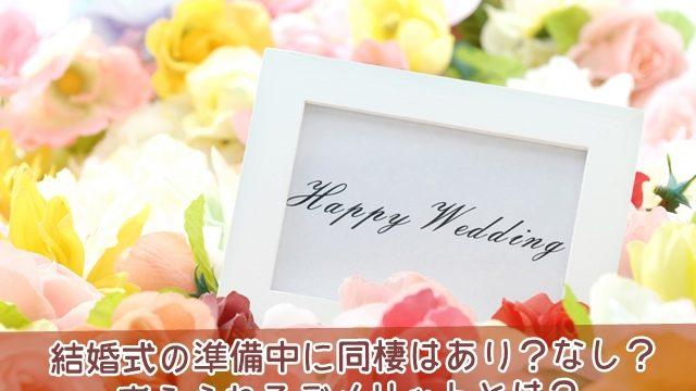 結婚式の準備中に同棲はありかなしか