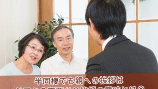 半同棲でも親への挨拶は必要か不要か