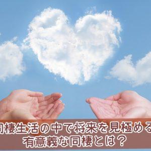 同棲生活の中で将来を見極める有意義な同棲とは