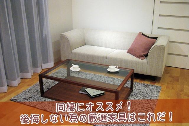 同棲にオススメな後悔しない為の厳選家具