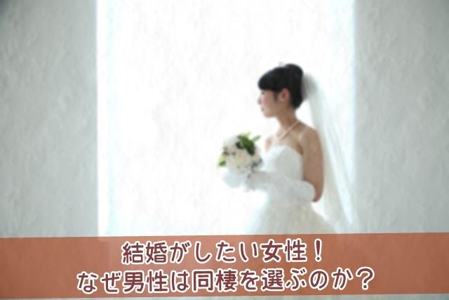 結婚がしたい女性!なぜ男性は同棲を選ぶのか