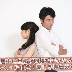 別居中に旦那が同棲相手のためにつくった借金は妻にも責任あるか