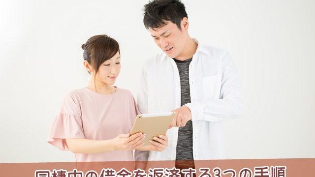 同棲中の借金を返済する3つの手順