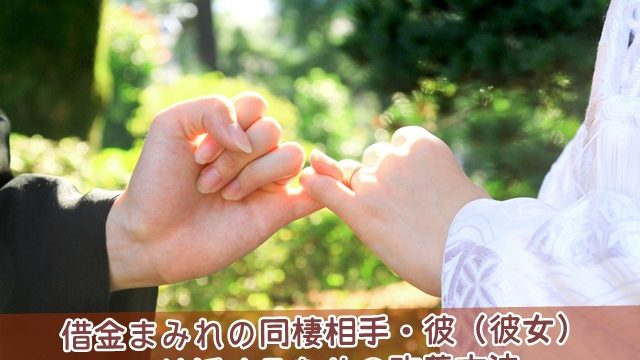 借金まみれの同棲相手・彼(彼女)と結婚するための改善方法