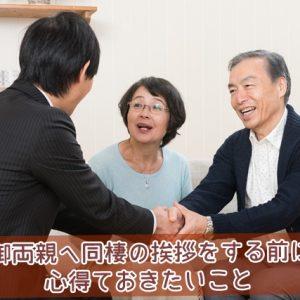 御両親へ同棲の挨拶をする前に心得ておきたいこと