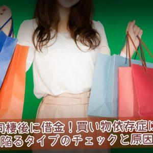 買い物依存症に陥るタイプのチェックと原因